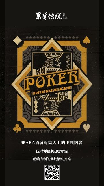 创意扑克牌休闲酒吧棋牌室活动促销海报