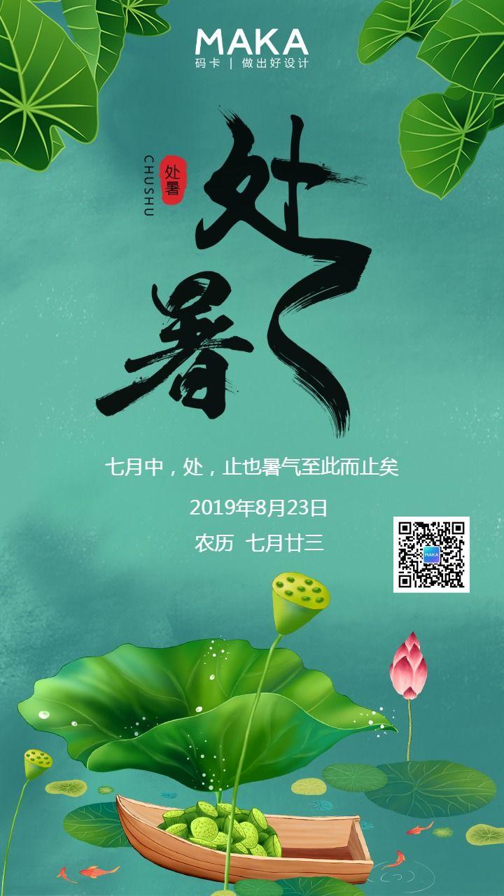 绿色文艺小清新处暑节气日签手机海报