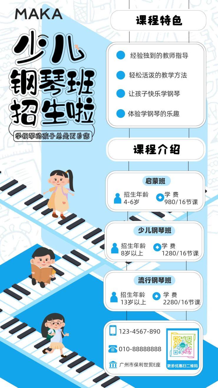 蓝色卡通少儿钢琴暑假班招生手机海报