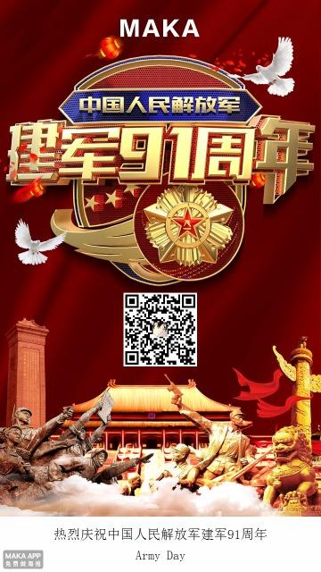 八一建军节军魂国旗国家中国热血公益宣传人民解放军91周年霸气C4D黄金