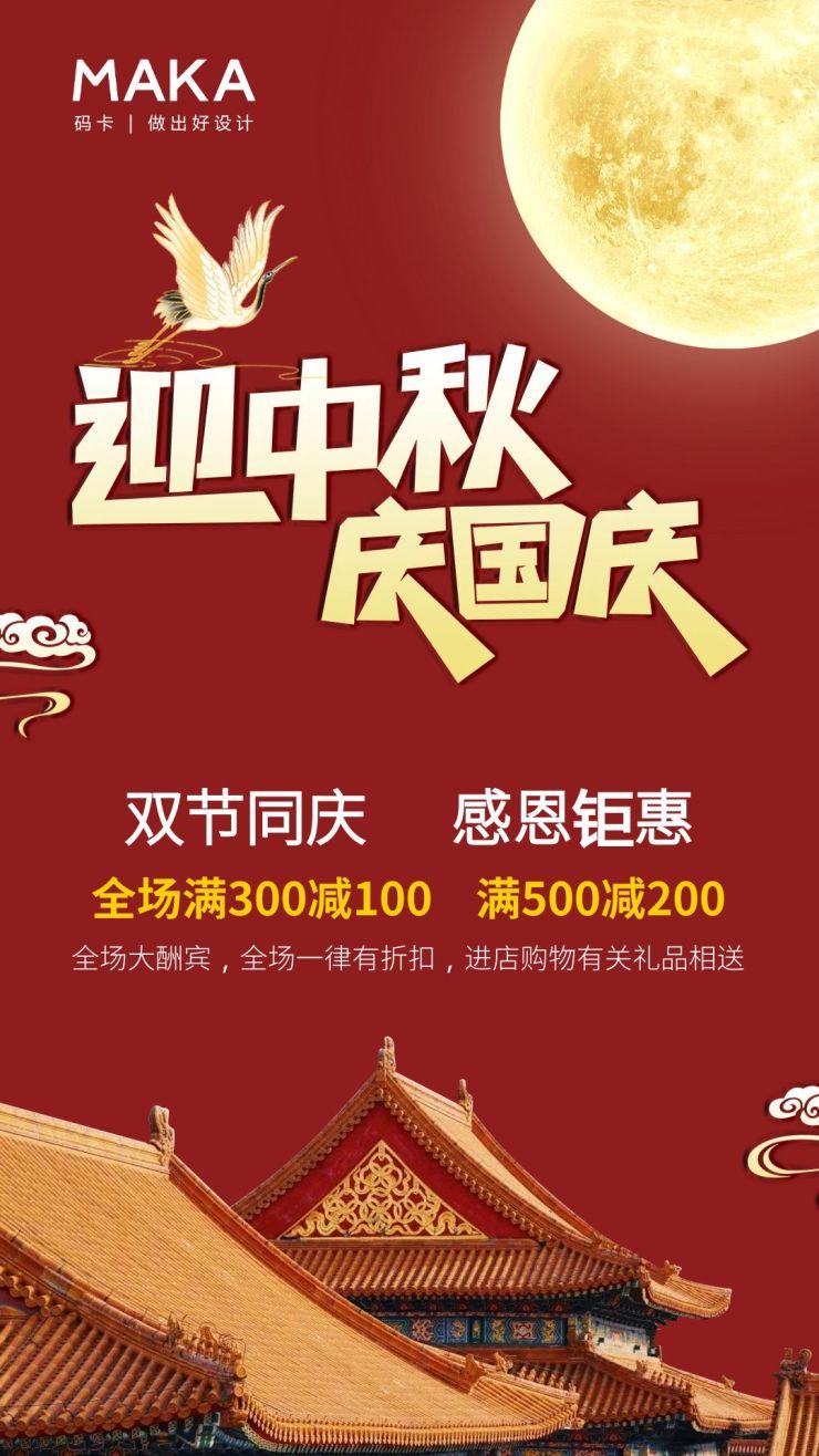 迎中秋庆国庆欢度双节促销钜惠海报