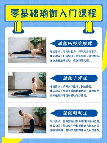 蓝色简约风格健身教程瑜伽类小红书封面