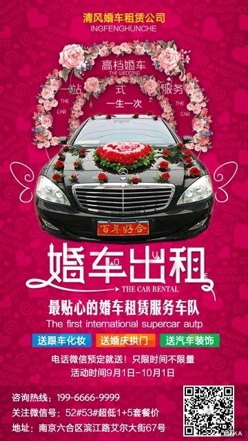 婚车婚庆出租租赁婚礼公司群发力度推广活动新店宣传