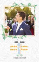 绿色时尚简约杂志风高端创意唯美梦幻婚礼请柬请帖