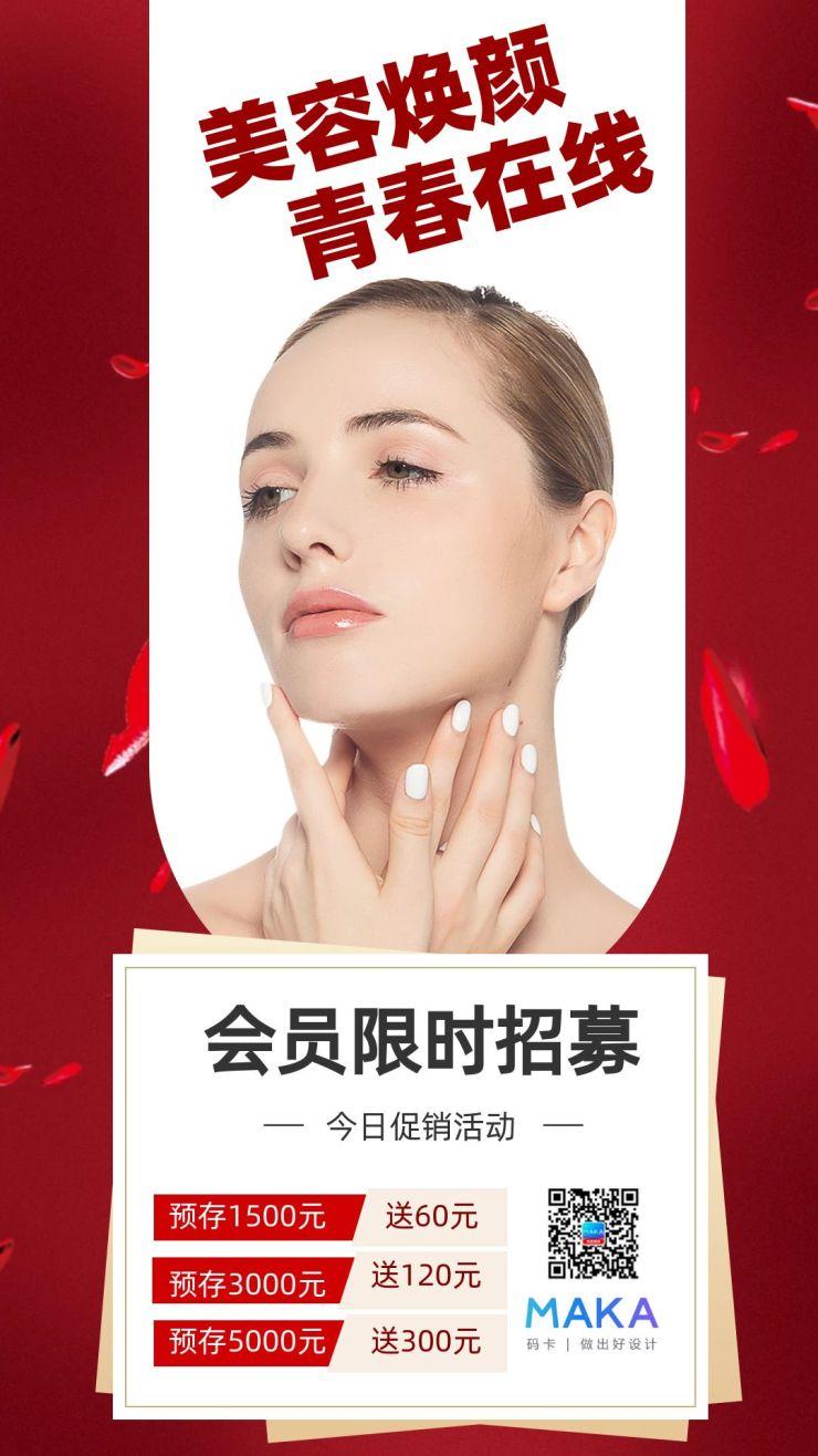 美容限时会员招募宣传促销海报