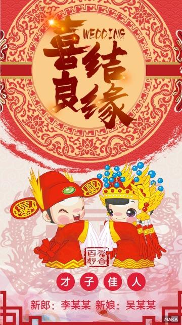 结婚/婚庆/婚礼/请柬/请帖/喜帖/中国风/喜庆/邀请