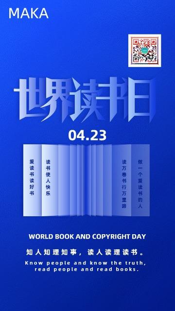 创意简约世界读书日爱读书宣传教育海报