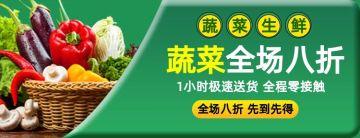 绿色简约风蔬菜生鲜美团/饿了么店招