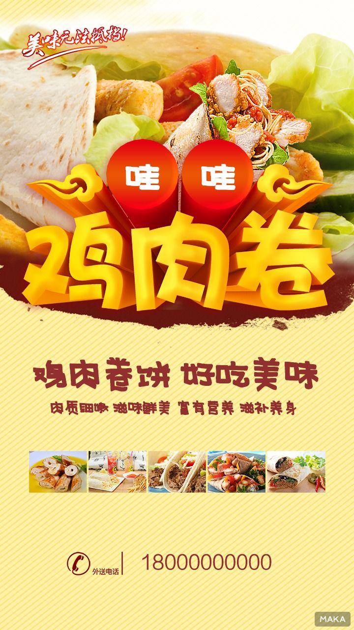 餐饮美食鸡肉卷促销新品菜单