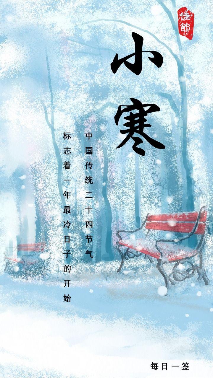 文艺清新小寒日签 传统二十四节气