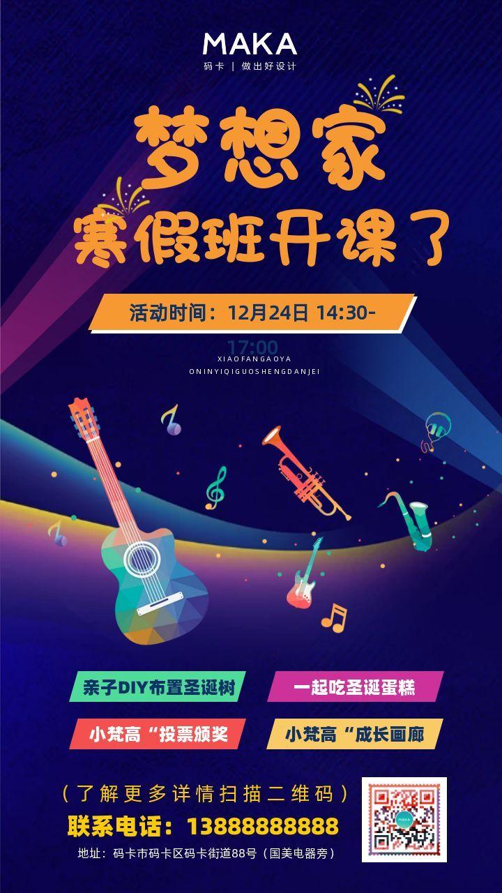 蓝色炫酷声乐培训班招生宣传手机海报