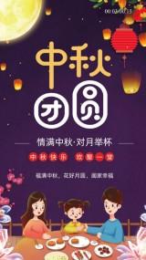 中秋黑色大气中国风节日祝福促销视频模板