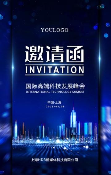 【邀请函】科技动感大气/国际高端行业峰会邀请函