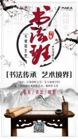 中国风水墨山水桃花书法兴趣班书法培训毛笔字练字寒假暑假培训班宣传海报