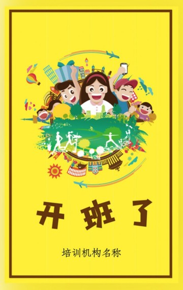 卡通手绘扁平化黄色创意兴趣班培训班少年宫招生模版