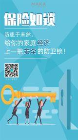 插画场景保险如锁保险概念海报