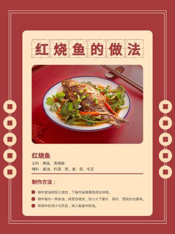红色简约风格美食菜谱小红书封面
