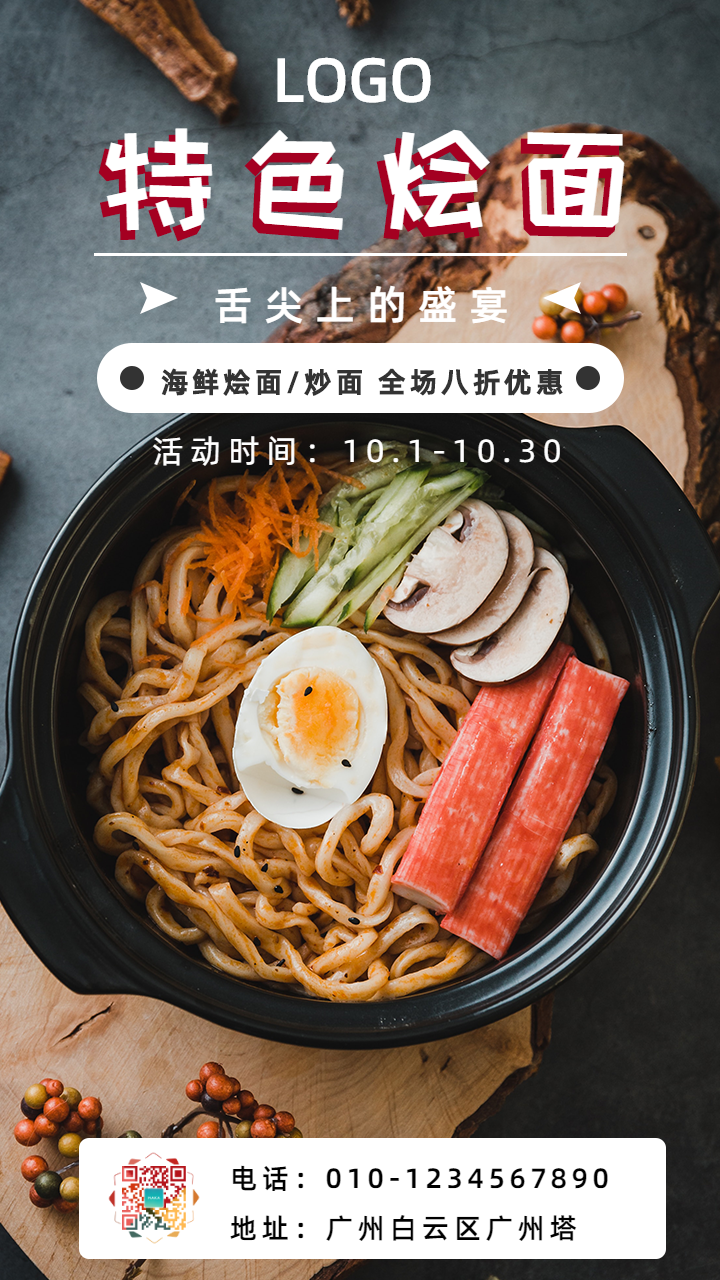 简约清新面食餐饮促销活动海报