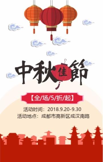 中秋贺卡 中秋海报  简洁大气高端喜庆渐变促销活动H5