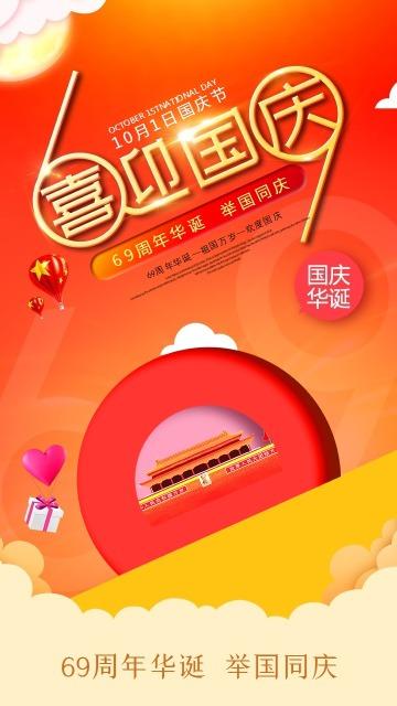 喜迎国庆 海报  十一 国庆
