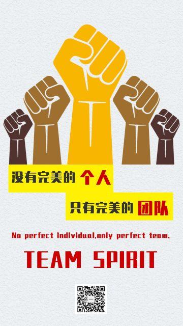 扁平简约团队团结励志朋友圈精选日签手机版海报