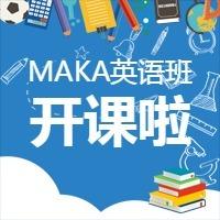 蓝色卡通手绘英语培训班招生宣传二维码小图