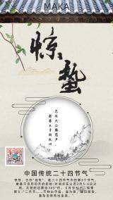 中国风古风简洁二十四节气惊蛰海报