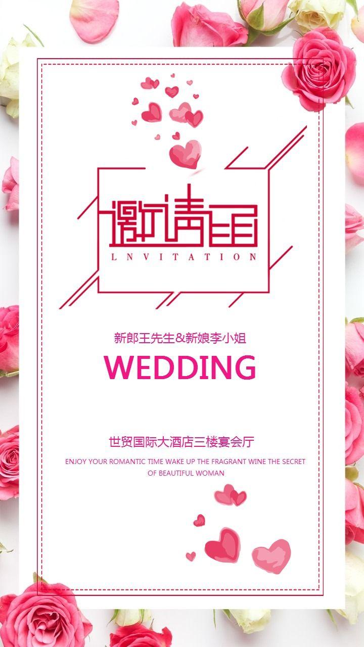 唯美浪漫婚宴婚礼结婚邀请函