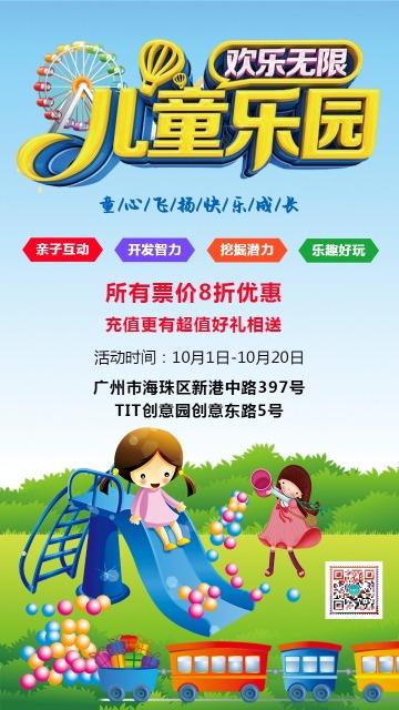 蓝色卡通清新儿童乐园/儿童游乐场所促销宣传海报
