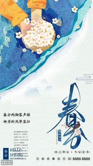 简约插画二十四节气春分创意海报