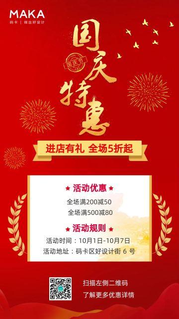 国庆节红色通用产品促销手机海报