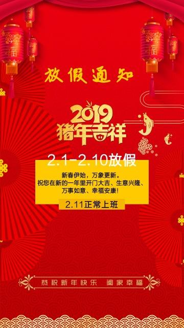 新年促销打折宣传 节日祝福 放假通知 节日祝福 放假通知