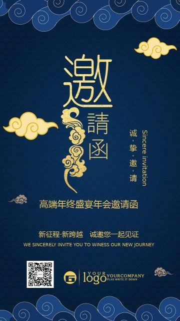 中国风邀请函会议展会企业通用活动邀请函海报手机版