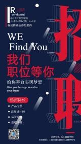 高端大气招聘深色创意蓝红色商务企业公司校招聘宣传海报