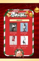 红色简约温馨圣诞节商家促销活动翻页H5