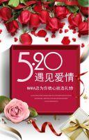 520 浪漫 情人节节日促销H5/优惠活动/店铺上新促销活动/蓝粉色搭配/服装化妆品礼物推荐