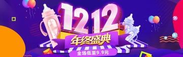双十二 简约大气电商banner