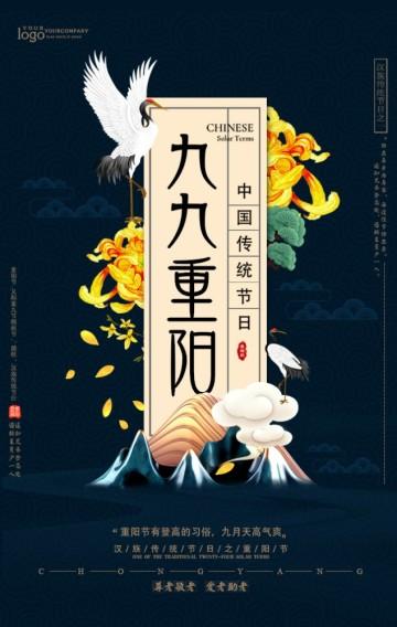 高端大气中国风重阳节贺卡/重阳传统文化风俗推广