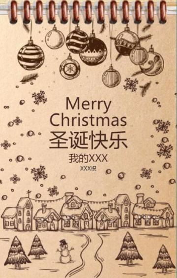 手绘本圣诞贺卡/怀旧/手绘/圣诞节祝福/圣诞节节日祝福/圣诞贺卡/手绘圣诞贺卡/圣诞卡H5模板圣诞节