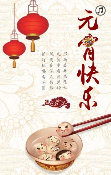 棕色中国风元宵节闹元宵节日祝福翻页H5