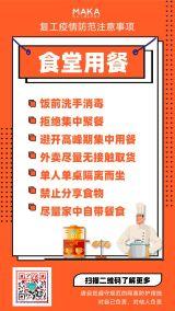 橙色插画风企业/事业单位返工复工注意事项宣传通知海报