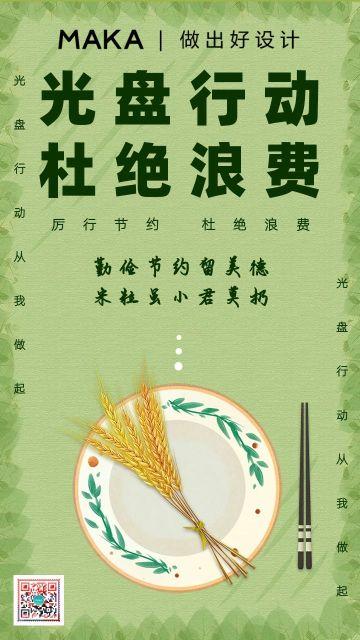 绿色简约节约粮食空盘行动杜绝浪费宣传海报