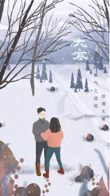 大寒情侣雪地枯树