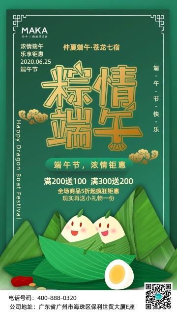 绿色简约端午节促销活动手机海报