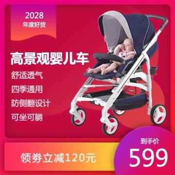 简洁红色婴儿车母婴产品淘宝主图