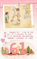 粉色可爱六一儿童节节日祝福翻页H5