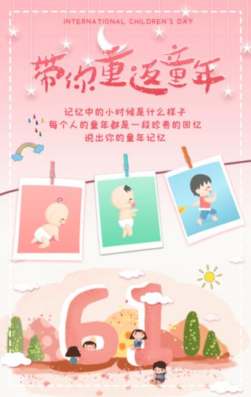 粉色清新插画设计风格六一儿童节重返童年回忆录宣传H5