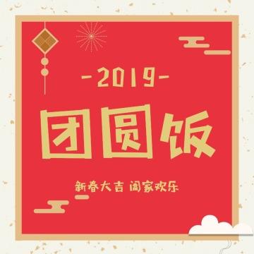 团圆饭新年促销公众号封面次条小图