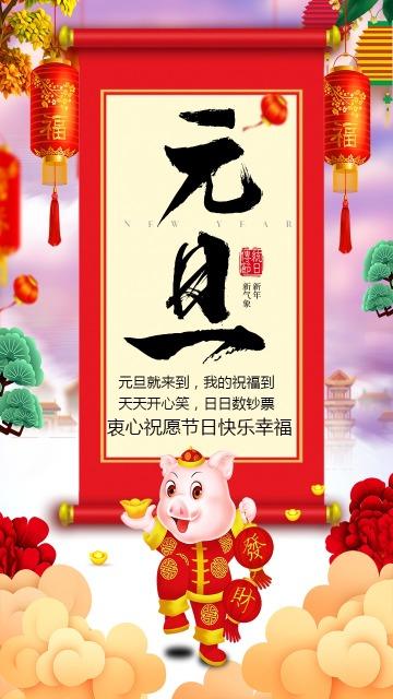 新春新年元旦节祝福贺卡元旦促销