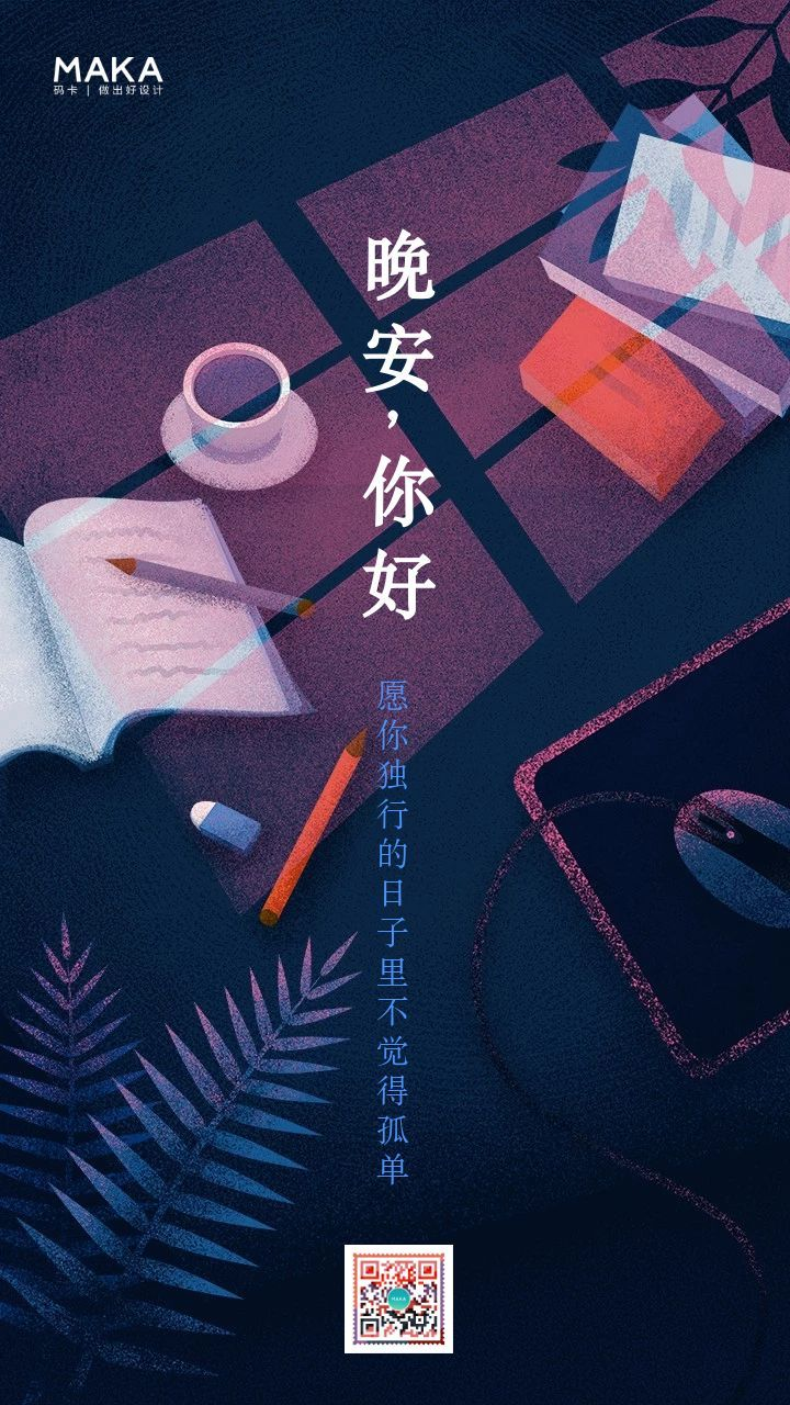 插画风唯美清新晚安日签励志治愈海报